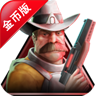太空刑警 V1.2.3 安卓修改版