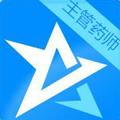 主管药师药学职称考试星题库 V1.1.0 安卓版