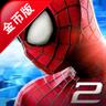 超凡蜘蛛侠2游戏 V1.2.0m 安卓破解版