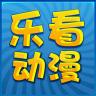 乐看动漫apk V1.2.3 安卓版