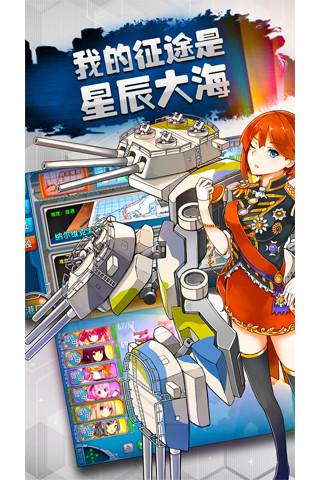 战舰少女手游 V2.0.1 安卓版截图5