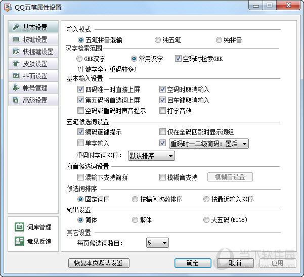 QQ五笔输入法属性设置