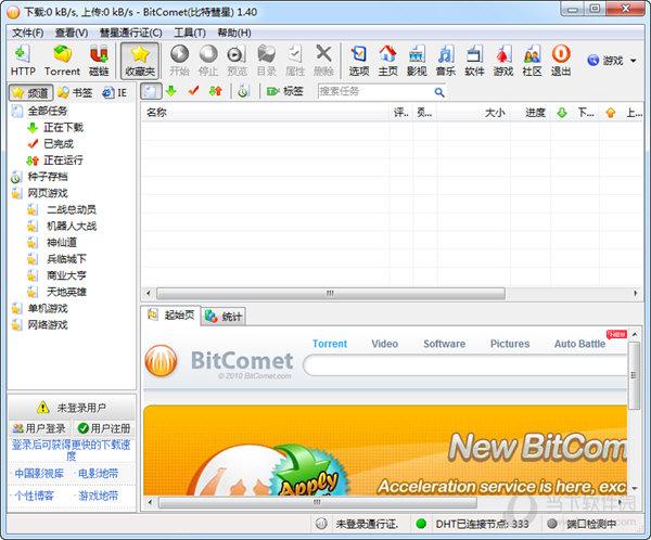 bitcomet(比特彗星) v1.50 官方最新版