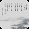 最美古诗词app V1.4 安卓版