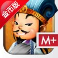 三国战纪2 V1.0 安卓版