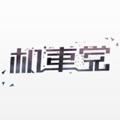 机车党 V2.3.7.0 安卓版