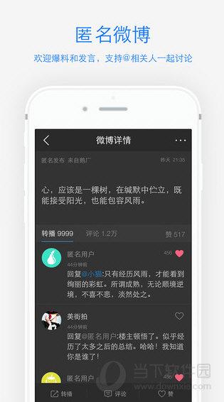 腾讯微博iphone客户端