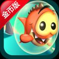 小小鱼冒险记修改版 V1.0 安卓版