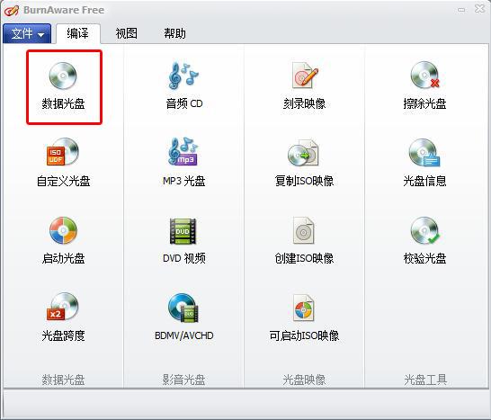 打开BurnAware软件,选择数据光盘