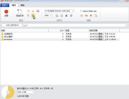 将BurnAware文件夹作为光盘将要增加的数据内容