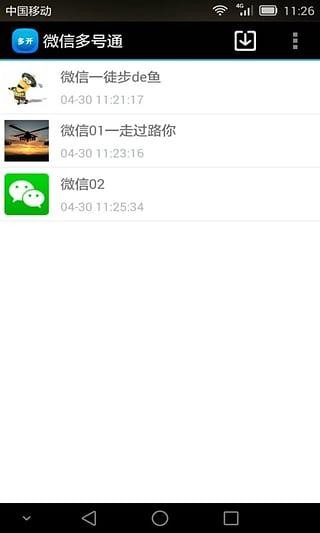 微信多开器 V1.0.1 安卓版截图1