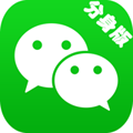 微信分身版 V0.0.9 安卓版