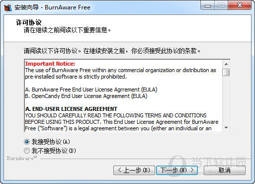接受BurnAware协议