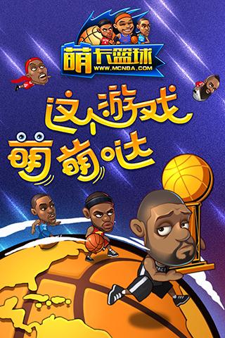 萌卡篮球 V3.2 安卓版截图1
