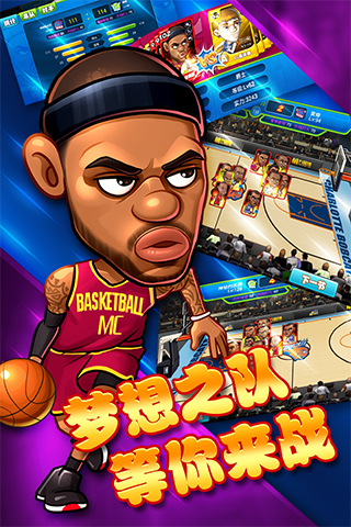 萌卡篮球 V3.2 安卓版截图4