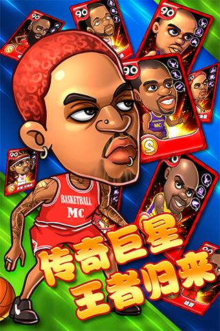 萌卡篮球 V3.2 安卓版截图3