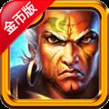 战神之怒修改版 V1.0.0 安卓版