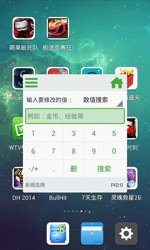 葫芦侠修改器 VV4.0.1.3.1 安卓最新版截图3