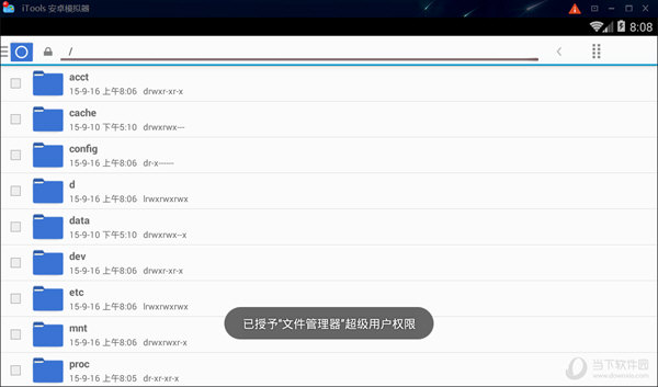 itools安卓模拟器文件管理器