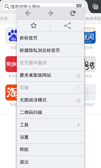 Firefox火狐浏览器 V68.4.2 安卓最新版截图2