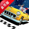 疯狂出租车都市狂奔修改版 V1.6.2 安卓版