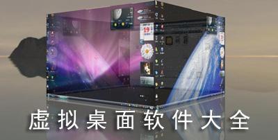 虚拟桌面软件