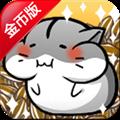 仓鼠的日常破解版 V2.1.1 安卓版