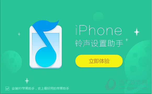 iphone铃声设置助手