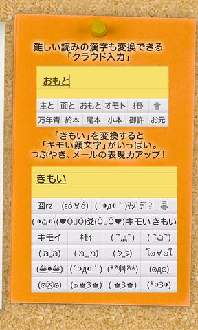 百度日文输入法 V11.0.0 安卓版截图4