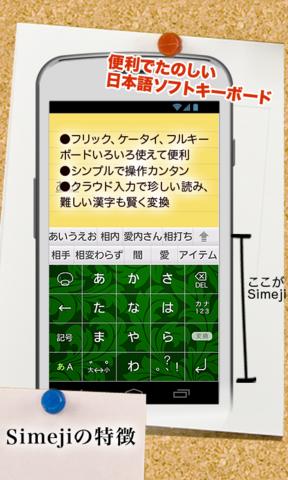 百度日文输入法 V11.0.0 安卓版截图6