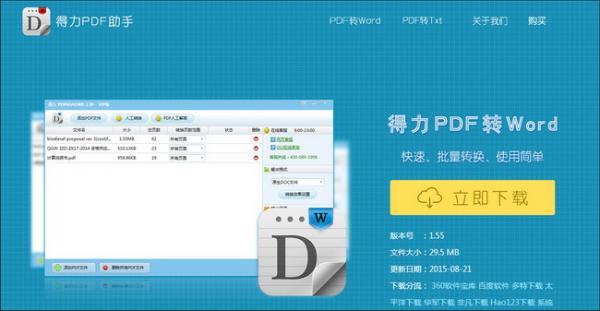 得力PDF助手