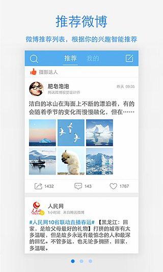 腾讯微博手机客户端 V6.1.2 安卓版截图1
