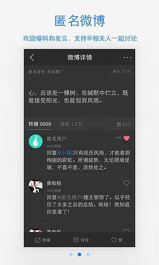 腾讯微博手机客户端 V6.1.2 安卓版截图2