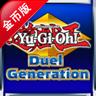 游戏王决斗新世代无限点数版 V1.06 安卓版