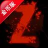 僵尸回廊无限金币版 V1.0.2 安卓版