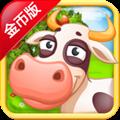 农场小镇修改版 V1.33 安卓版