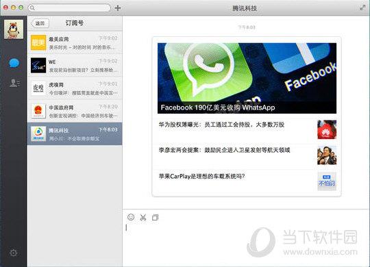 微信mac版 v2.2.6 官方版图片