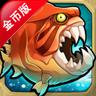 魔鱼终结者破解版 V3.0.1 安卓版