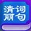 清词丽句 V5.0 官方版
