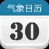 气象日历 V3.0.0.1003 官方版
