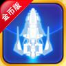 星际幻想序曲无限金币版 V1.9.6 安卓版