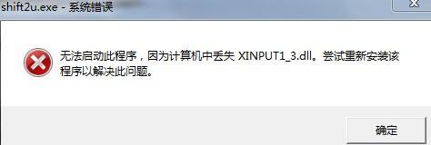缺少xinput13.dll