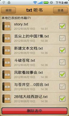 TXT听书 V3.0.2 安卓版截图1