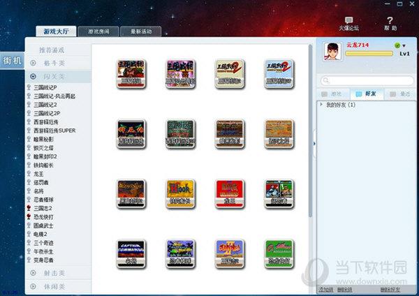 游聚游戏平台官方下载