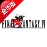 最终幻想6手机版 V2.0.5 安卓修改版
