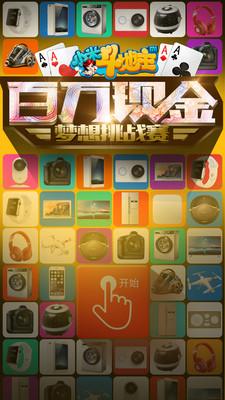 小米斗地主 V4.2.0 安卓版截图5