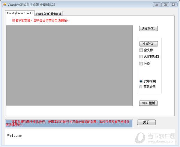 vcf文件生成器