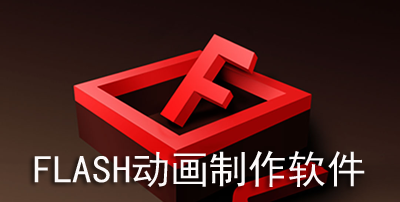 flash动画制作软件