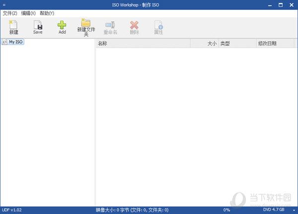iso镜像刻录软件