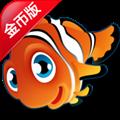 口袋水族馆破解版 V1.0.3 安卓版